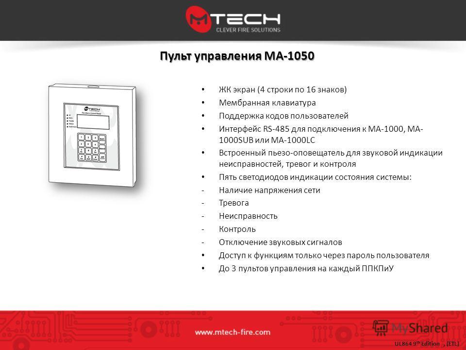 Пульт управления MA-1050 ЖК экран (4 строки по 16 знаков) Мембранная клавиатура Поддержка кодов пользователей Интерфейс RS-485 для подключения к MA-1000, MA- 1000SUB или MA-1000LC Встроенный пьезо-оповещатель для звуковой индикации неисправностей, тр