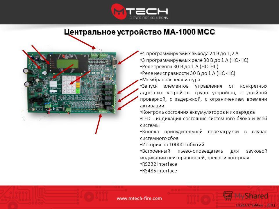 Центральное устройство MA-1000 MCC 4 программируемых выхода 24 В до 1,2 А 3 программируемых реле 30 В до 1 А (НО-НС) Реле тревоги 30 В до 1 А (НО-НС) Реле неисправности 30 В до 1 А (НО-НС) Мембранная клавиатура Запуск элементов управления от конкретн
