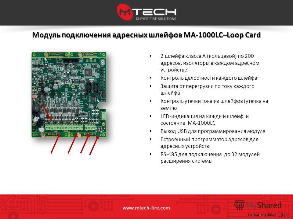Модуль подключения адресных шлейфов MA-1000LC–Loop Card 2 шлейфа класса А (кольцевой) по 200 адресов, изоляторы в каждом адресном устройстве Контроль целостности каждого шлейфа Защита от перегрузки по току каждого шлейфа Контроль утечки тока из шлейф