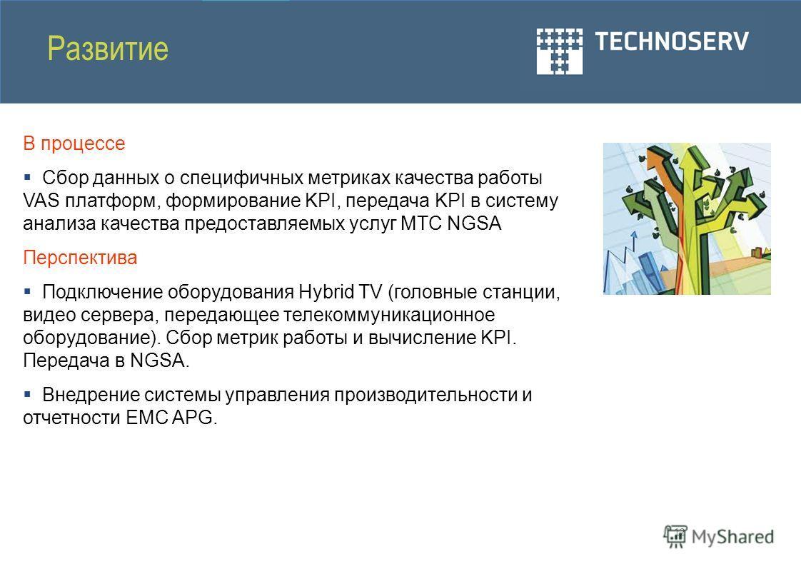 12 Развитие В процессе Сбор данных о специфичных метриках качества работы VAS платформ, формирование KPI, передача KPI в систему анализа качества предоставляемых услуг МТС NGSA Перспектива Подключение оборудования Hybrid TV (головные станции, видео с