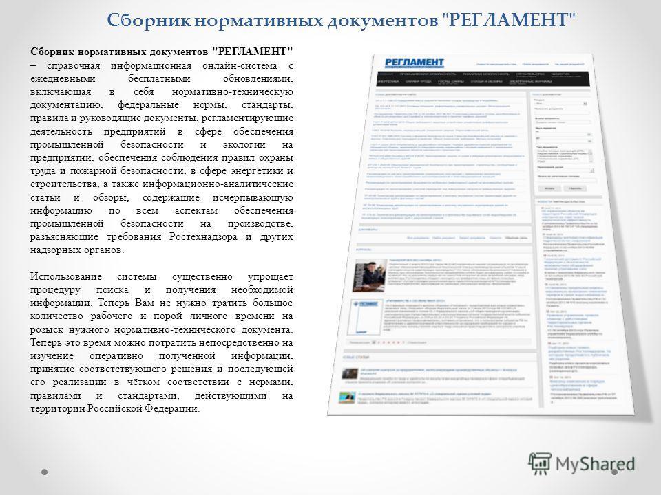 Сборник нормативных документов