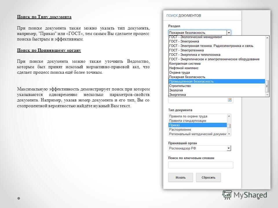 Поиск по Типу документа При поиске документа также можно указать тип документа, например,