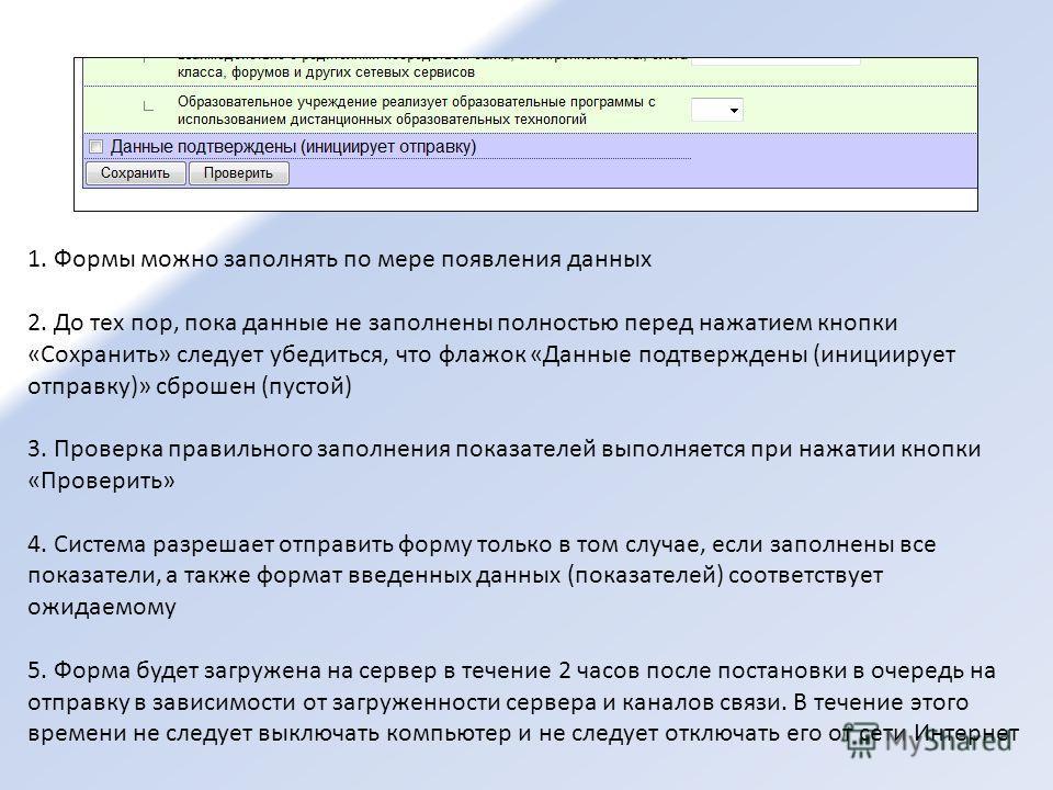 1. Формы можно заполнять по мере появления данных 2. До тех пор, пока данные не заполнены полностью перед нажатием кнопки «Сохранить» следует убедиться, что флажок «Данные подтверждены (инициирует отправку)» сброшен (пустой) 3. Проверка правильного з