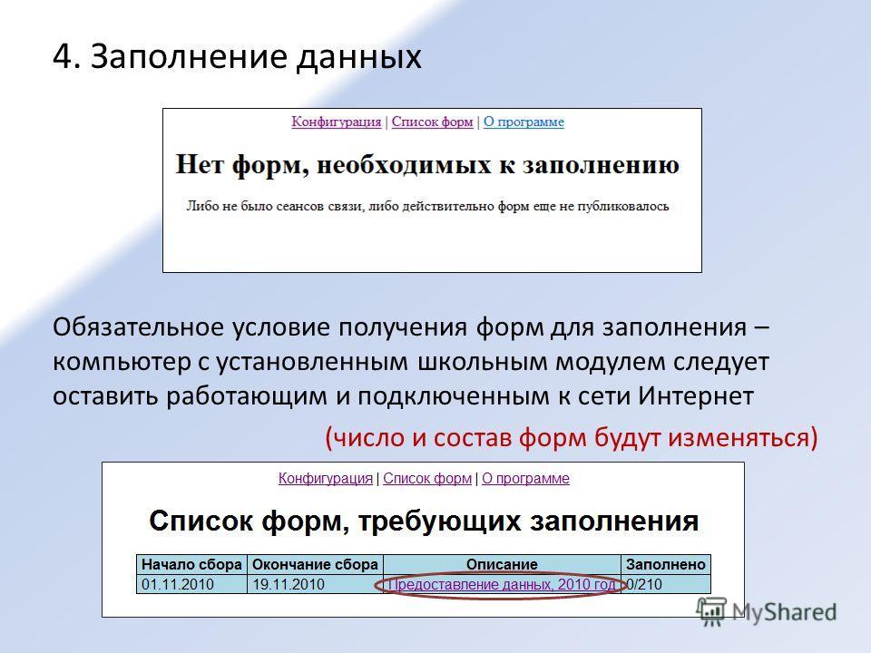4. Заполнение данных Обязательное условие получения форм для заполнения – компьютер с установленным школьным модулем следует оставить работающим и подключенным к сети Интернет (число и состав форм будут изменяться)