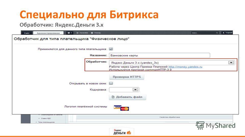 Специально для Битрикса Обработчик: Яндекс.Деньги 3.x