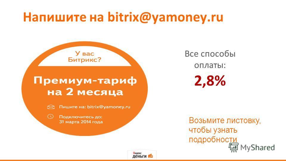 Напишите на bitrix@yamoney.ru Возьмите листовку, чтобы узнать подробности Все способы оплаты: 2,8%