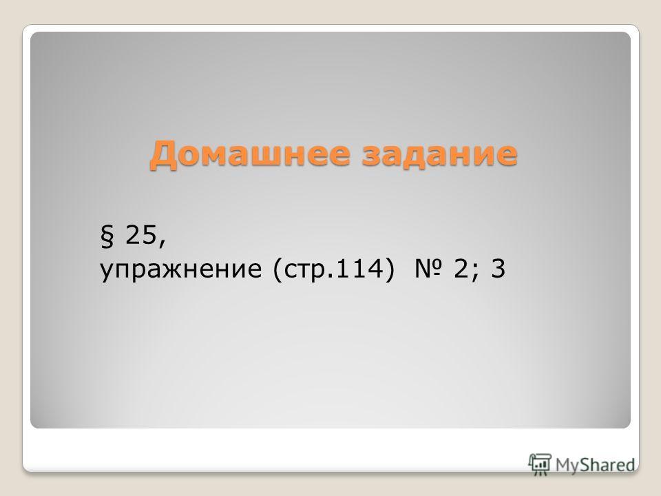 Домашнее задание § 25, упражнение (стр.114) 2; 3