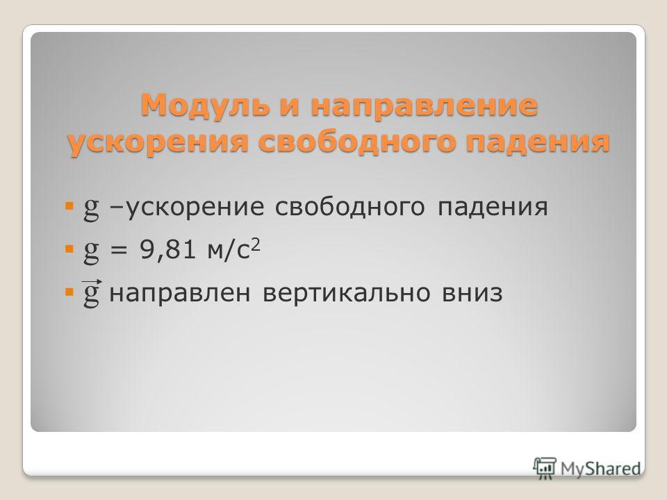 Модуль и направление ускорения свободного падения g –ускорение свободного падения g = 9,81 м/с 2 g направлен вертикально вниз