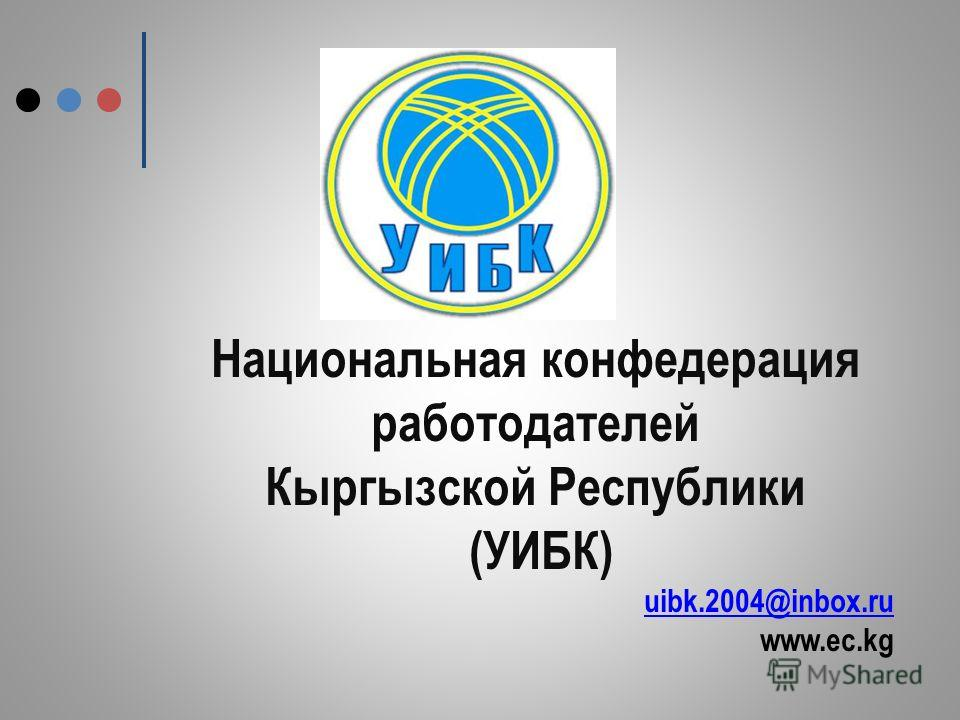 Национальная конфедерация работодателей Кыргызской Республики (УИБК) uibk.2004@inbox.ru www.ec.kg