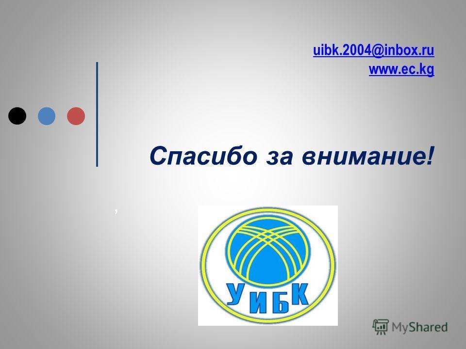 uibk.2004@inbox.ru www.ec.kg Спасибо за внимание! uibk.2004@inbox.ru www.ec.kg,