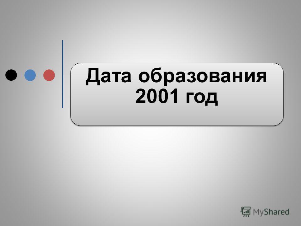 Дата образования 2001 год