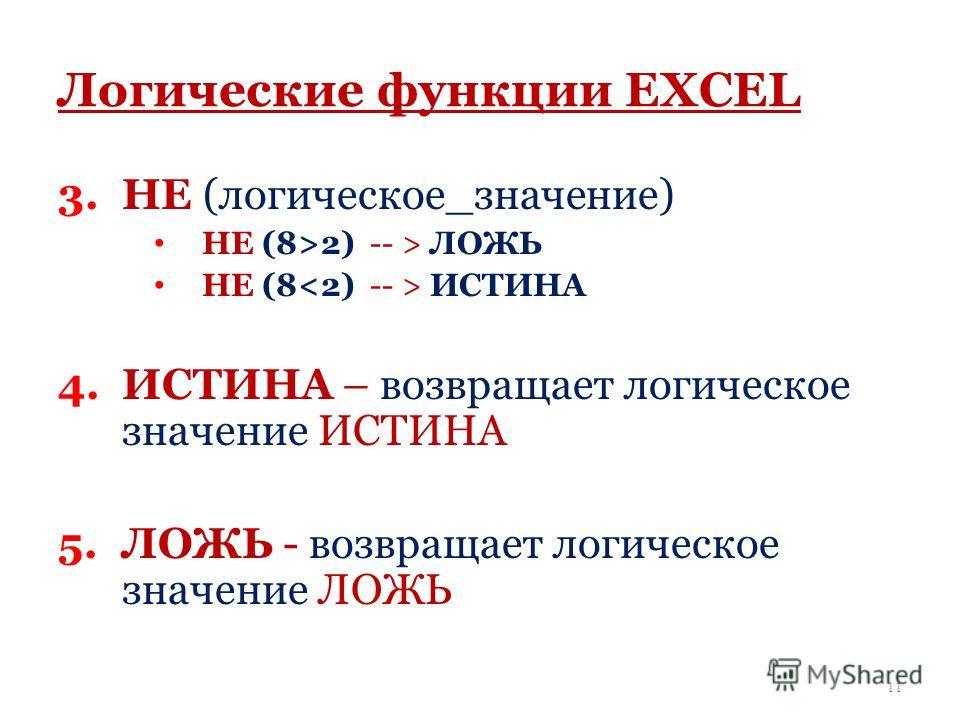 Логические функции EXCEL 3. НЕ (логическое_значение) НЕ (8>2) -- > ЛОЖЬ НЕ (8 ИСТИНА 4. ИСТИНА – возвращает логическое значение ИСТИНА 5. ЛОЖЬ - возвращает логическое значение ЛОЖЬ 11