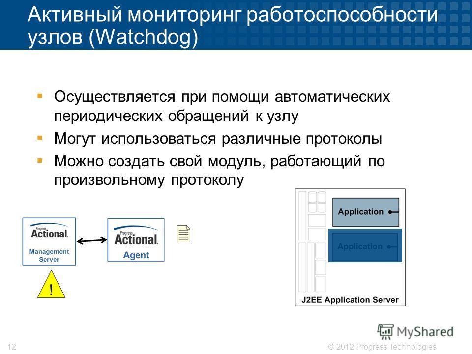 © 2012 Progress Technologies12 Активный мониторинг работоспособности узлов (Watchdog) Осуществляется при помощи автоматических периодических обращений к узлу Могут использоваться различные протоколы Можно создать свой модуль, работающий по произвольн