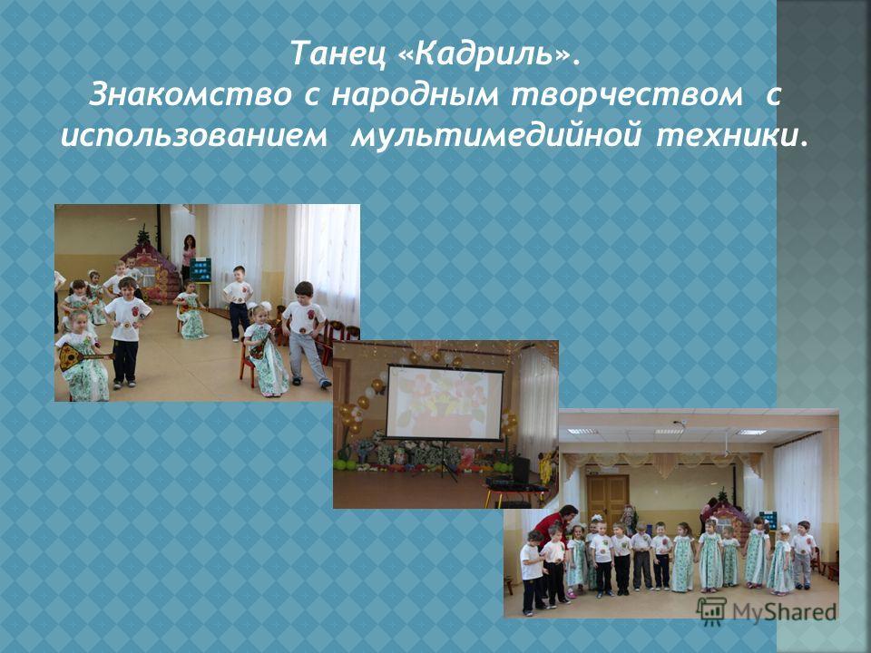 Танец «Кадриль». Знакомство с народным творчеством с использованием мультимедийной техники.