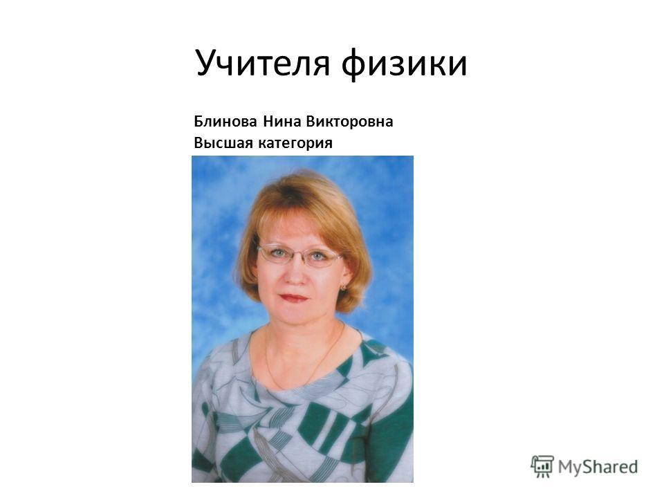 Учителя физики Блинова Нина Викторовна Высшая категория