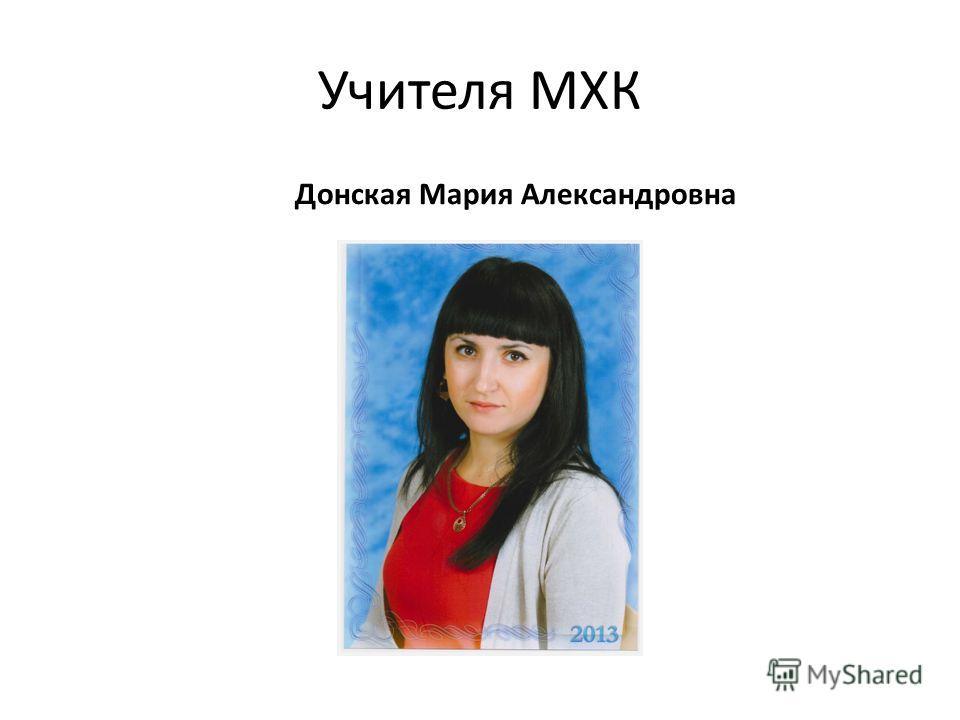 Учителя МХК Донская Мария Александровна