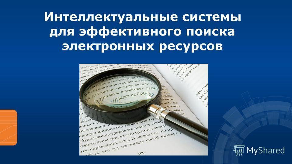 Интеллектуальные системы для эффективного поиска электронных ресурсов