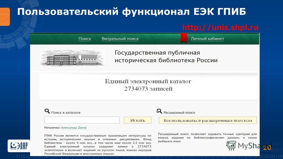 Пользовательский функционал ЕЭК ГПИБ 10 http://unis.shpl.ru