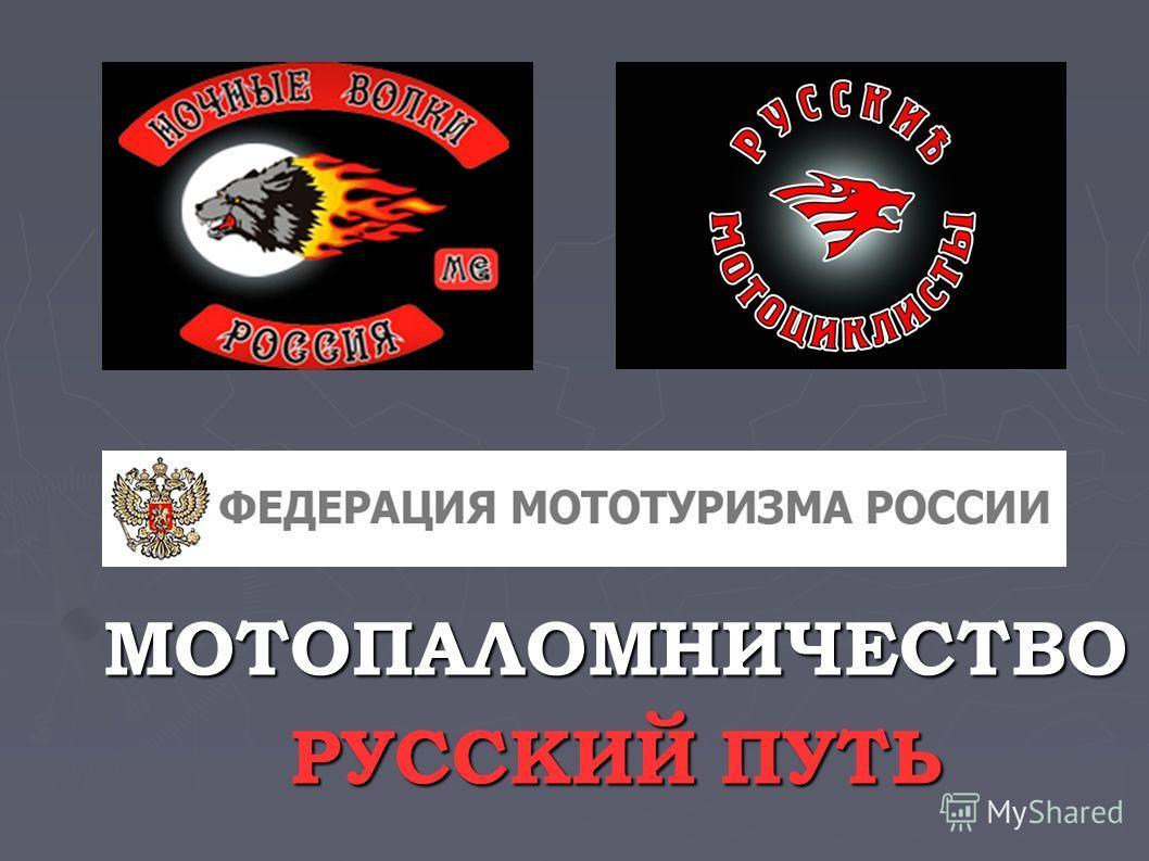 МОТОПАЛОМНИЧЕСТВО МОТОПАЛОМНИЧЕСТВО РУССКИЙ ПУТЬ РУССКИЙ ПУТЬ