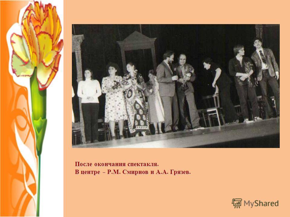 После окончания спектакля. В центре – Р. М. Смирнов и А. А. Грязев.