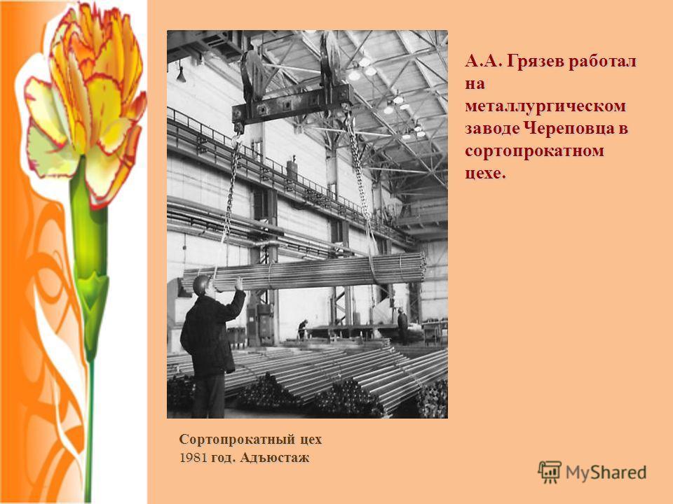 Сортопрокатный цех 1981 год. Адъюстаж А. А. Грязев работал на металлургическом заводе Череповца в сортопрокатном цехе.