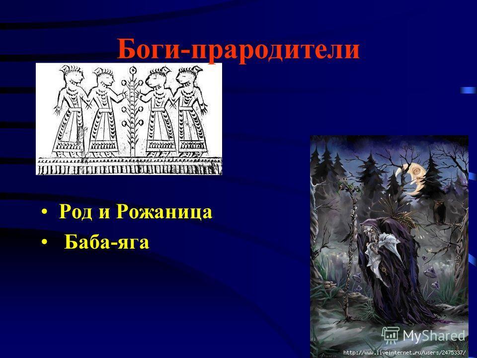 Боги-прародители Род и Рожаница Баба-яга