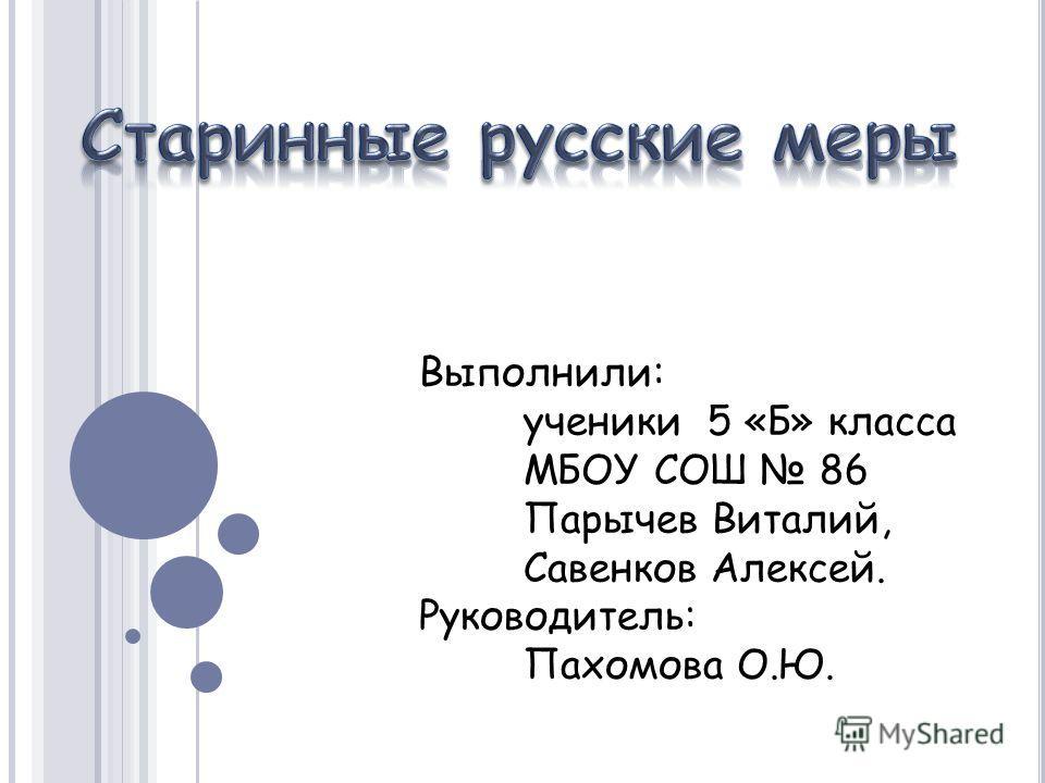 Выполнили: ученики 5 «Б» класса МБОУ СОШ 86 Парычев Виталий, Савенков Алексей. Руководитель: Пахомова О.Ю.