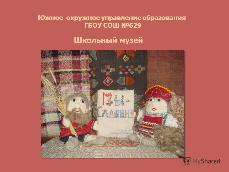 Школьный музей Южное окружное управление образования ГБОУ СОШ 629