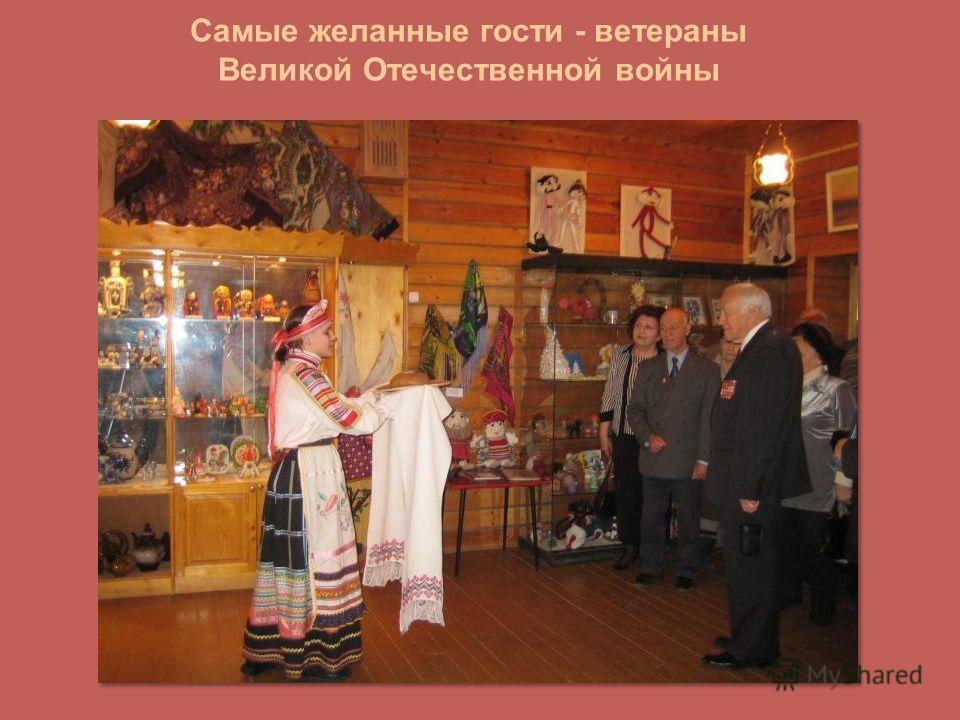 Самые желанные гости - ветераны Великой Отечественной войны