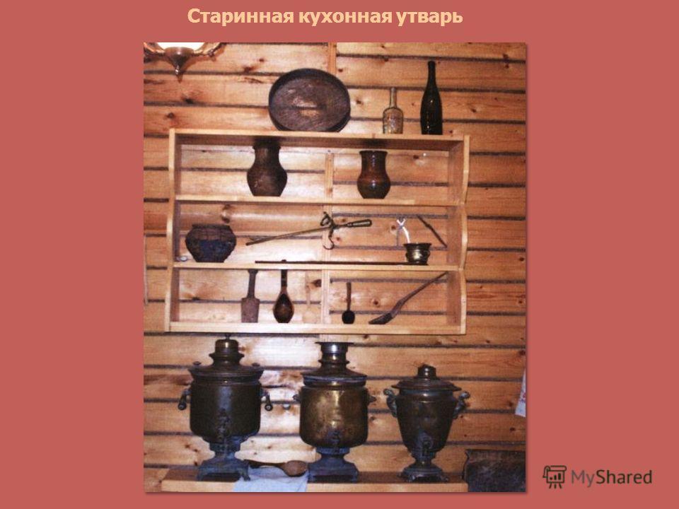 Старинная кухонная утварь
