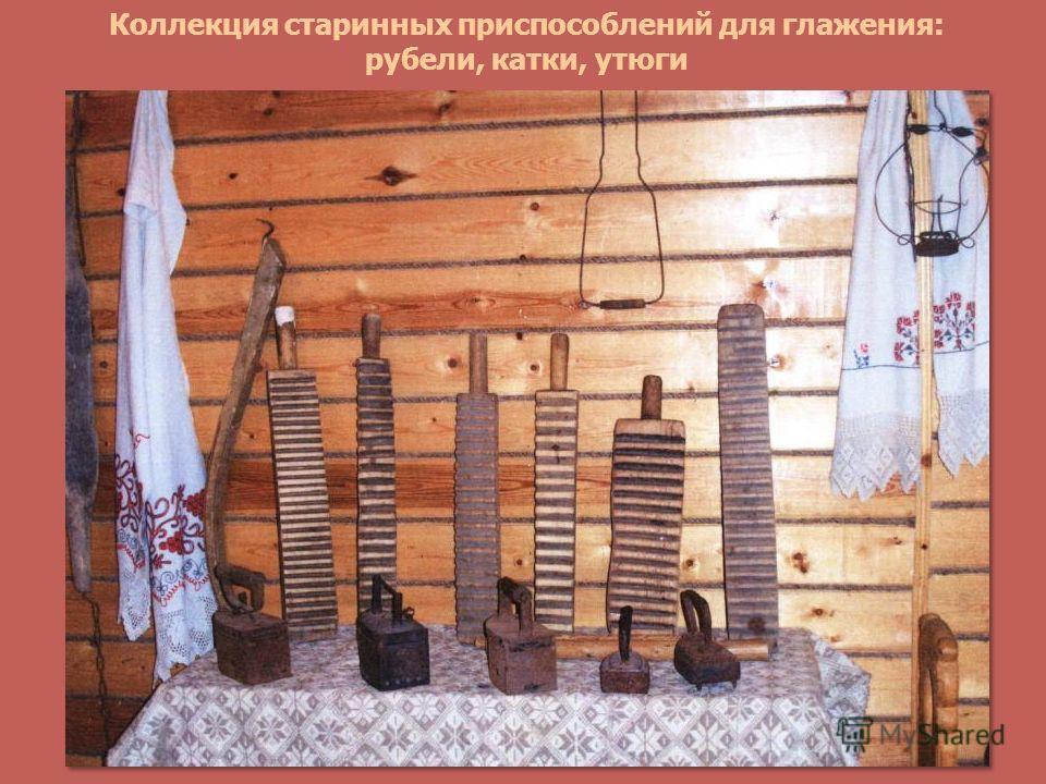 Коллекция старинных приспособлений для глажения: рубели, катки, утюги