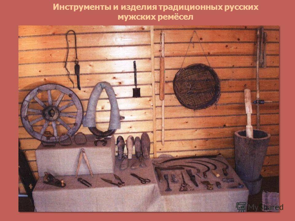 Инструменты и изделия традиционных русских мужских ремёсел