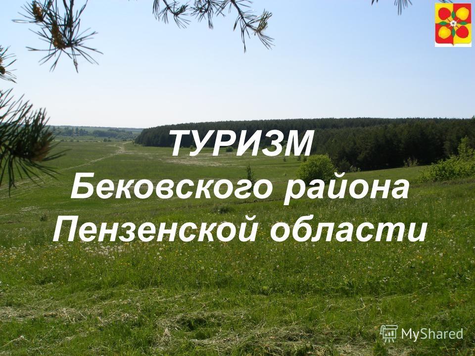 ТУРИЗМ Бековского района Пензенской области