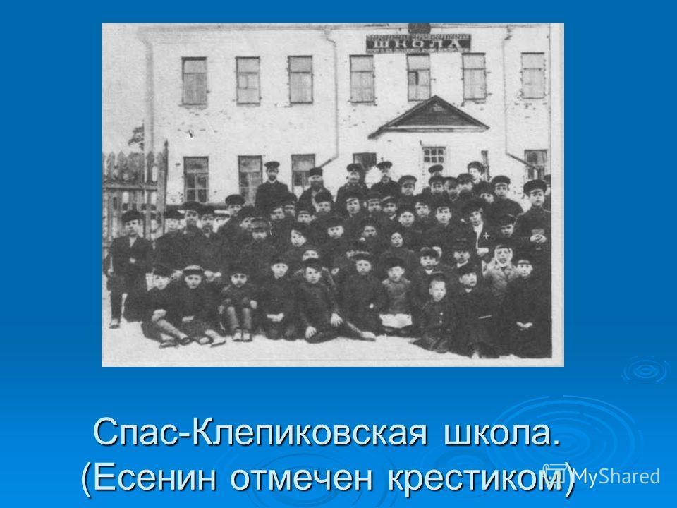 Спас-Клепиковская школа. (Есенин отмечен крестиком)