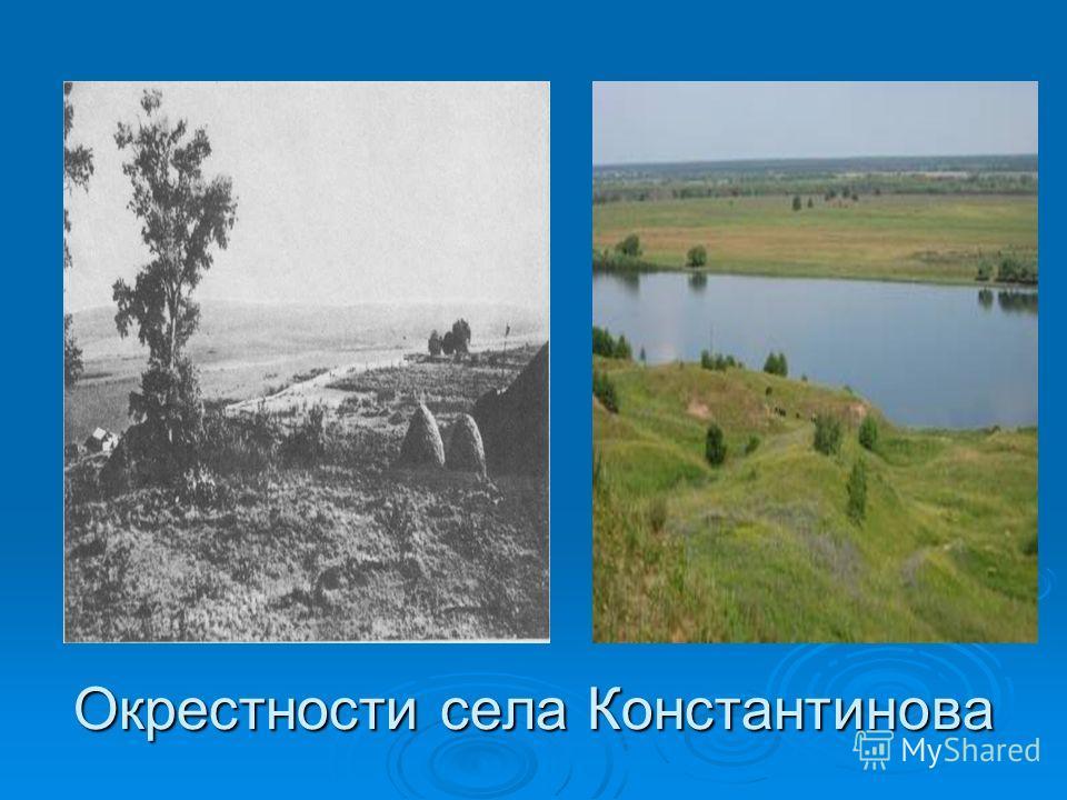 Окрестности села Константинова