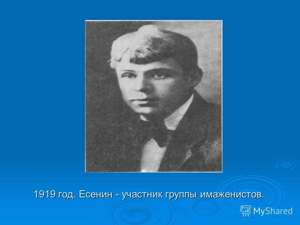 1919 год. Есенин - участник группы имаженистов.