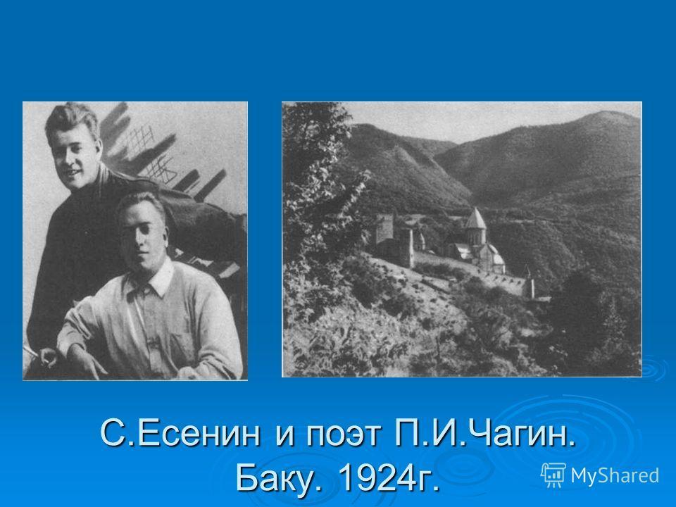 С.Есенин и поэт П.И.Чагин. Баку. 1924г.