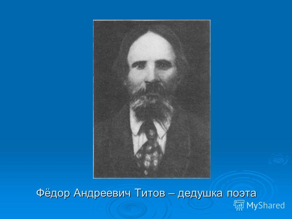 Фёдор Андреевич Титов – дедушка поэта