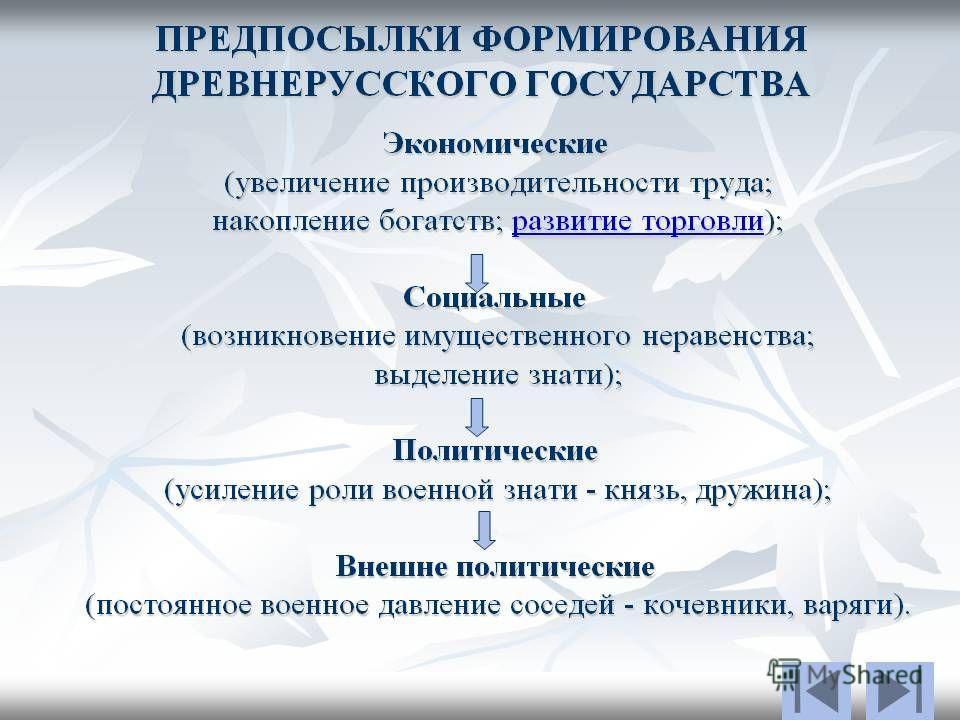 Предпосылки формирования Древнерусского государства