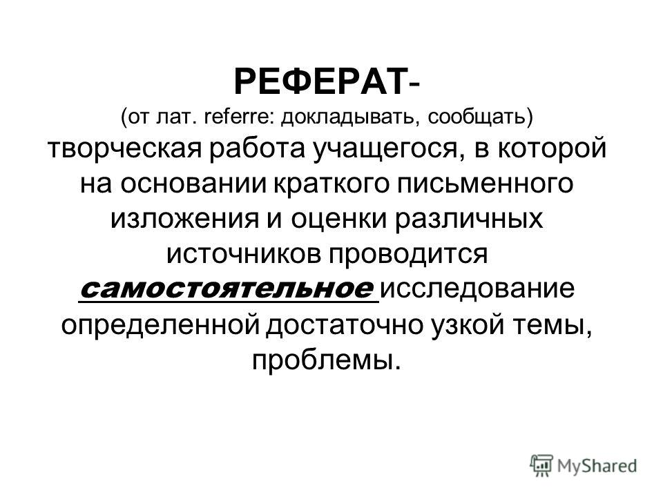 Презентация на тему ШКОЛЬНЫЙ РЕФЕРАТ Простой бумаги светлый лист  2 РЕФЕРАТ