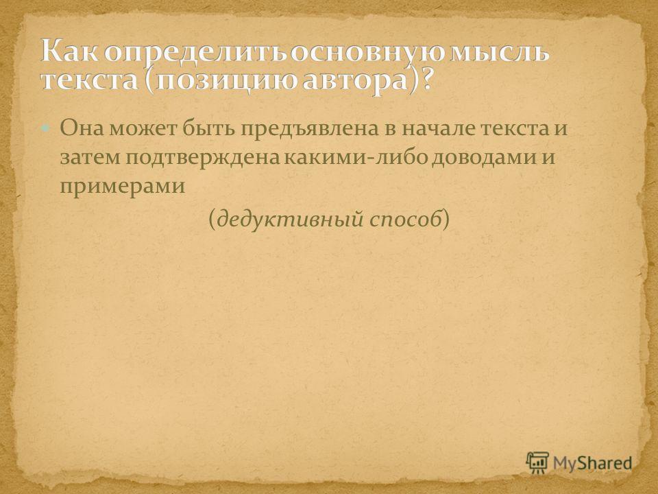 Она может быть предъявлена в начале текста и затем подтверждена какими-либо доводами и примерами (дедуктивный способ)