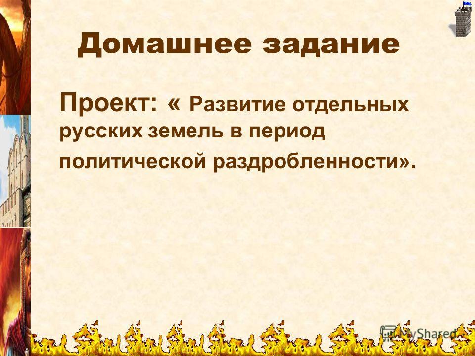Домашнее задание Проект: « Развитие отдельных русских земель в период политической раздробленности».