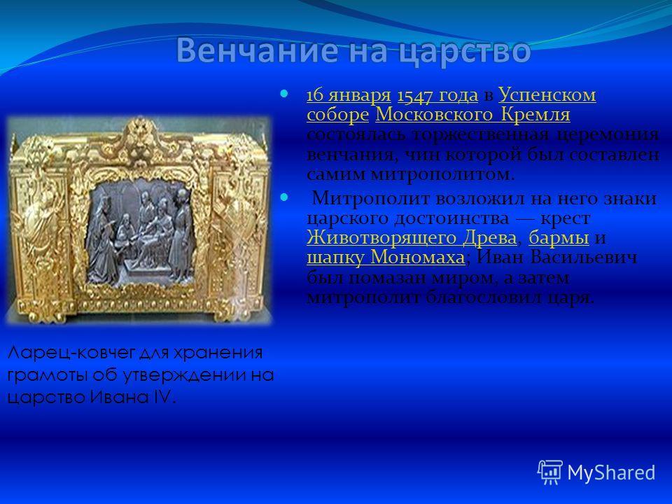 16 января 1547 года в Успенском соборе Московского Кремля состоялась торжественная церемония венчания, чин которой был составлен самим митрополитом. 16 января 1547 года Успенском соборе Московского Кремля Митрополит возложил на него знаки царского до