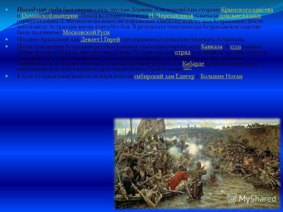 Поход 1556 года был связан с тем, что хан Дервиш-Али перешёл на сторону Крымского ханства и Османской империи. Поход возглавил воевода Н. Черемисинов. Сначала донские казаки отряда атамана Л. Филимонова нанесли поражение ханскому войску под Астрахань