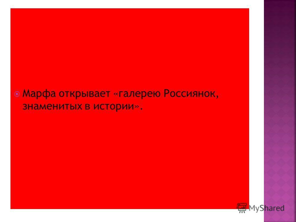 Марфа открывает «галерею Россиянок, знаменитых в истории».