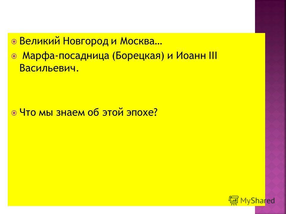 Великий Новгород и Москва… Марфа-посадница (Борецкая) и Иоанн III Васильевич. Что мы знаем об этой эпохе?