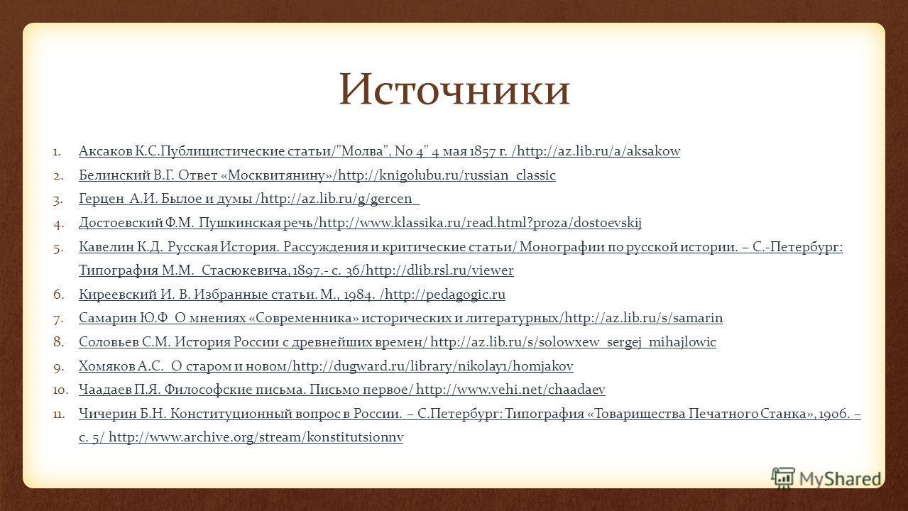 Источники 1.Аксаков К.С.Публицистические статьи/