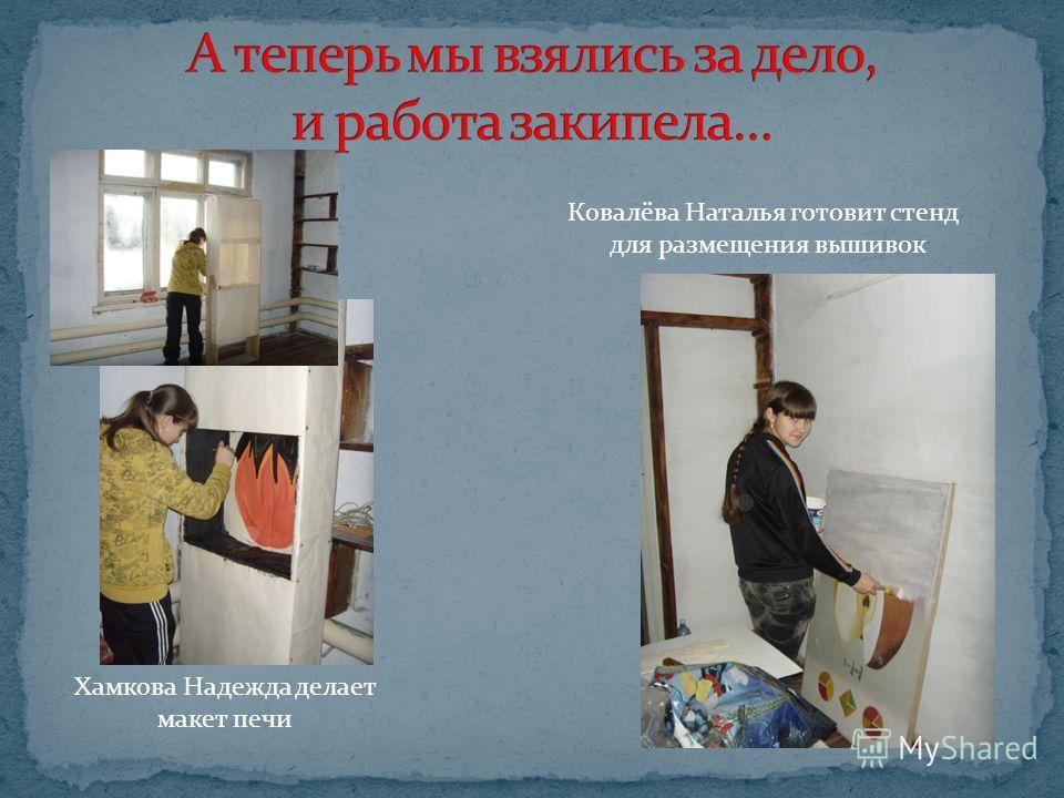 Ковалёва Наталья готовит стенд для размещения вышивок Хамкова Надежда делает макет печи