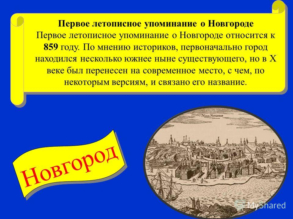 Первое летописное упоминание о Новгороде Первое летописное упоминание о Новгороде относится к 859 году. По мнению историков, первоначально город находился несколько южнее ныне существующего, но в X веке был перенесен на современное место, с чем, по н