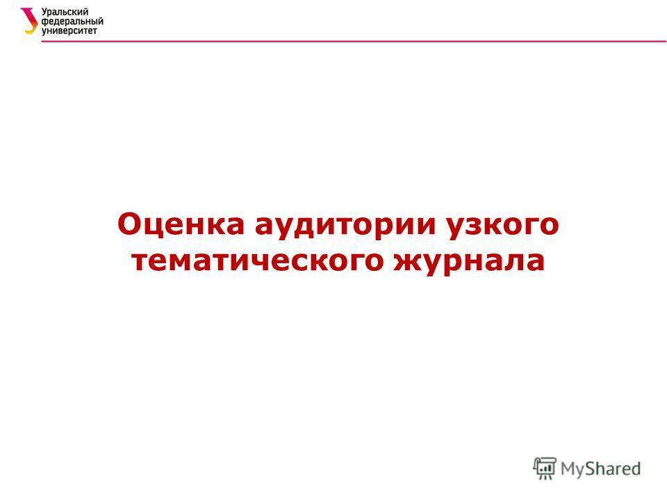 Оценка аудитории узкого тематического журнала